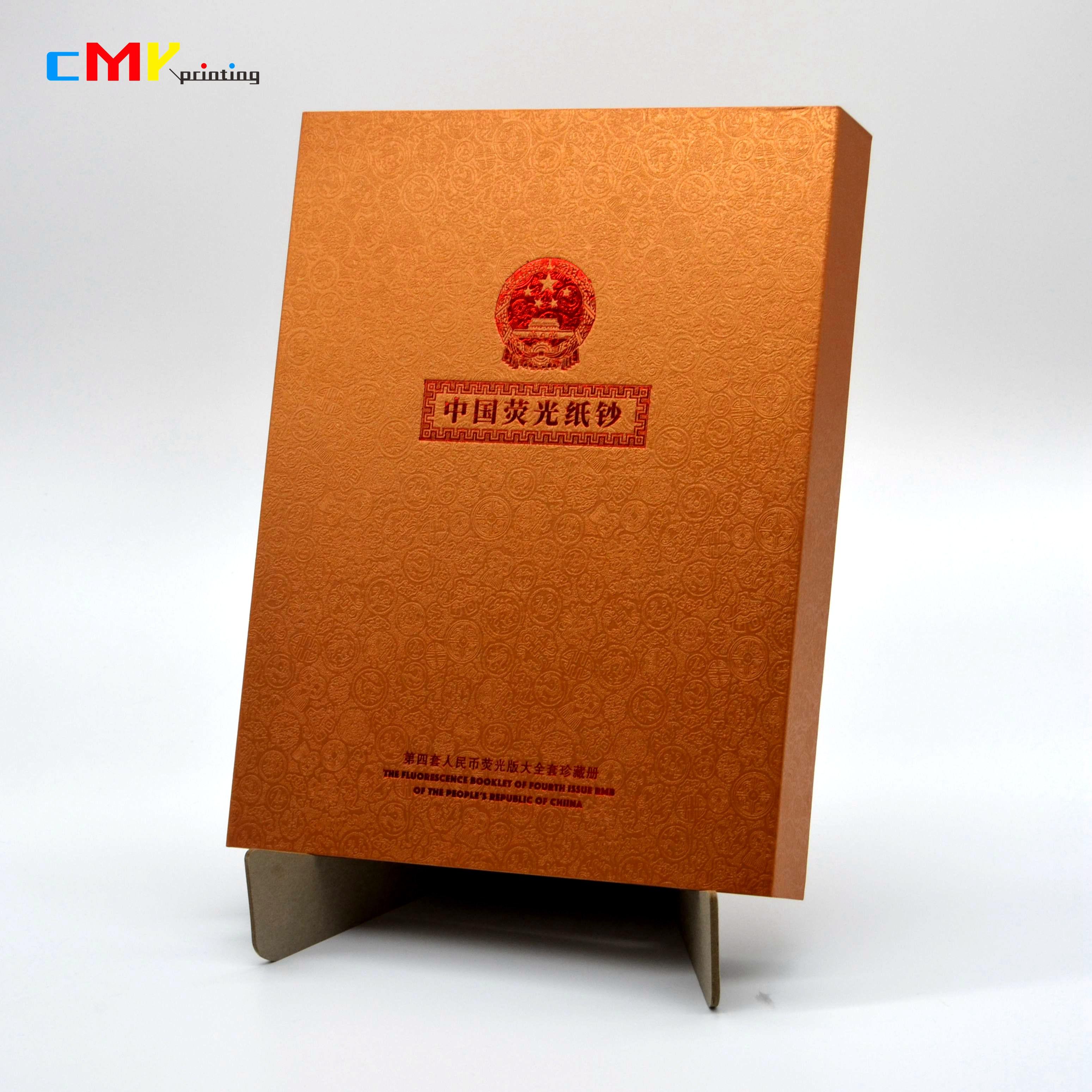 中国第四套纸钞荧光版大全套珍藏册