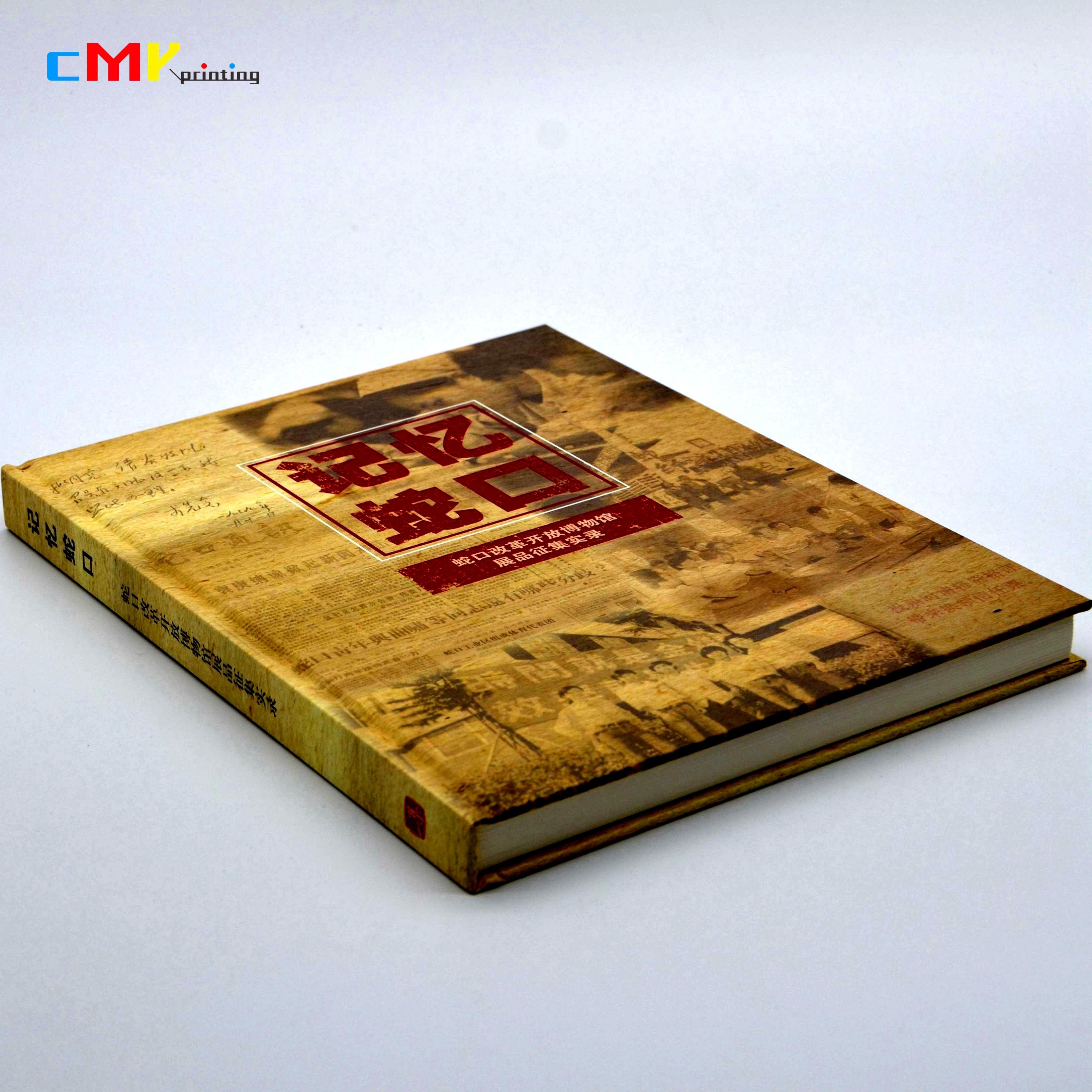 《记忆蛇口》——蛇口改革开放博物馆展品征集实录精装画册