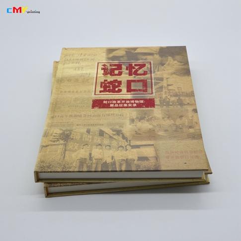 《記憶蛇口》——蛇口改革開放博物館展品征集實錄精裝畫冊