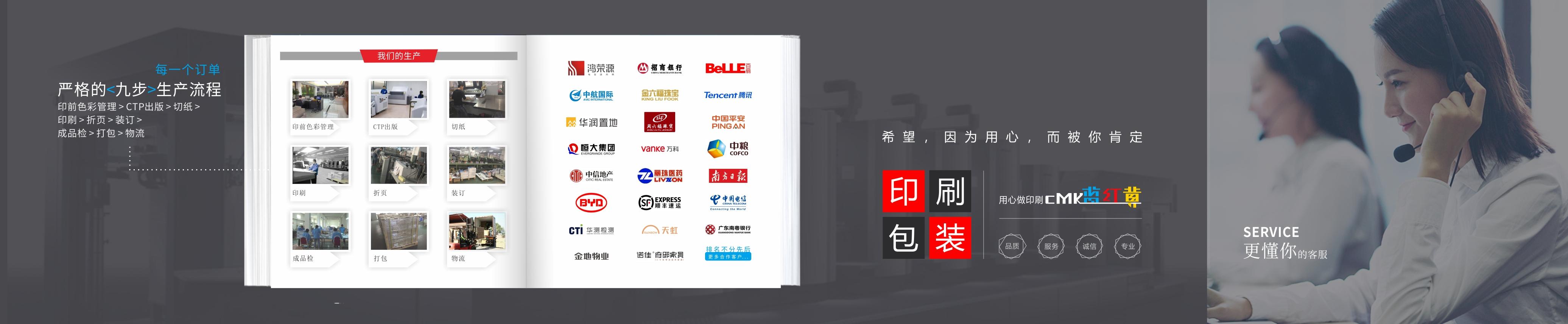 深圳印刷廠,深圳印刷公司,畫冊印刷