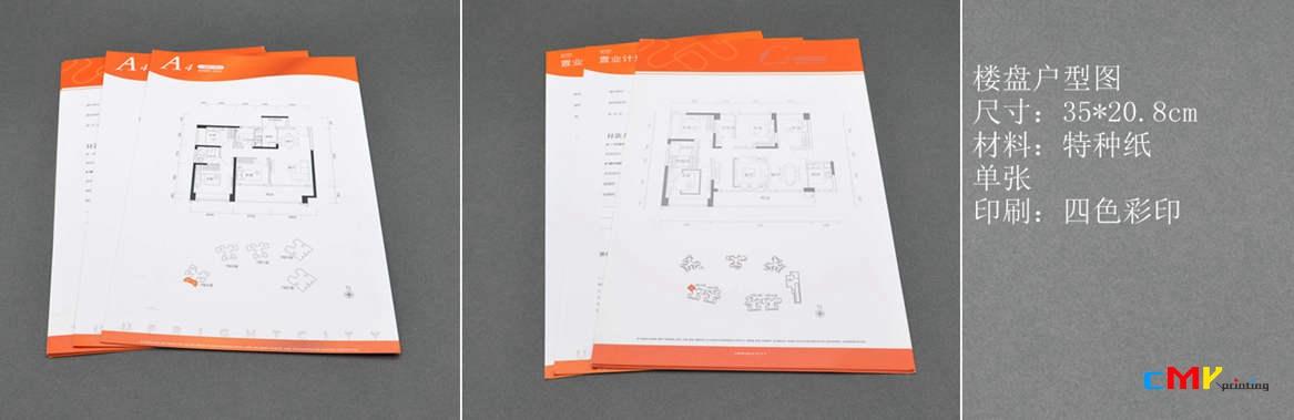 深圳楼盘物料印刷,地产物料印刷,楼盘折页印刷,楼盘宣传折页印刷